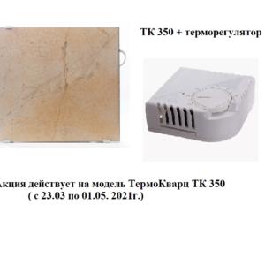 Обогреватель с терморегулятором «ТермоКварц» ТК350
